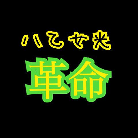 八乙女光・革命の画像(プリ画像)
