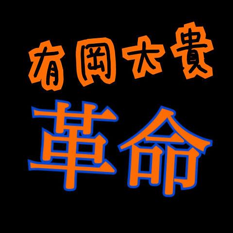 有岡大貴・革命の画像(プリ画像)