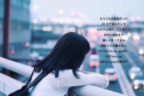 still love youの画像(プリ画像)
