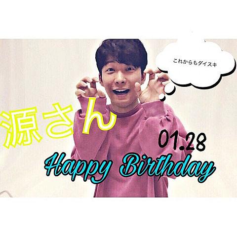源さんHappy  Birthday!の画像(プリ画像)
