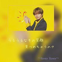 〜Honey Honey〜ケンティーの画像(honeyに関連した画像)