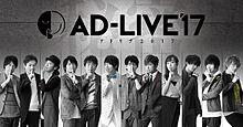 AD‐LIVE 2017の画像(高垣彩陽に関連した画像)