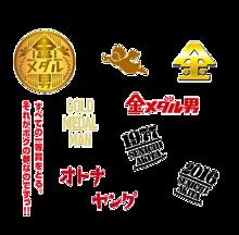 金メダル音 スタンプの画像(プリ画像)