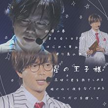 加藤シゲアキ 星の王子様の画像(#片想いに関連した画像)