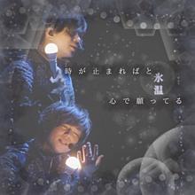 加藤シゲアキ 氷温の画像(手書き加工に関連した画像)