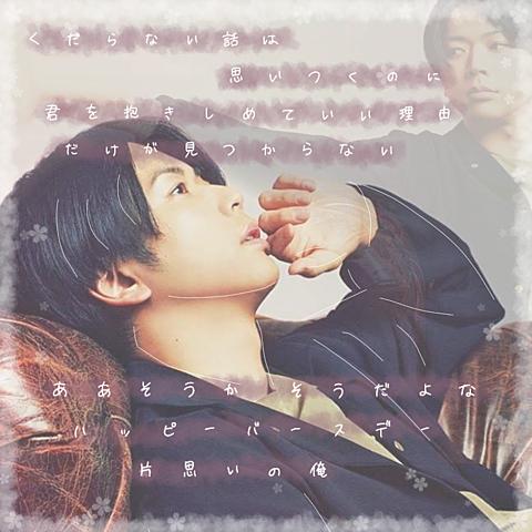 増田貴久|Happy Birthdayの画像 プリ画像