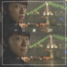 小山慶一郎 ニッセンの画像(ぽすとに関連した画像)
