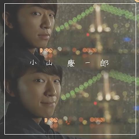 小山慶一郎|ニッセンの画像(プリ画像)