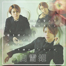 増田貴久|白雪姫の画像(小山慶一郎/慶ちゃん/好きに関連した画像)