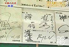2005.9神座(千日前)の画像(渋谷に関連した画像)
