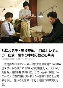 道枝駿佑   憧れのキムタクの画像(キムタクに関連した画像)
