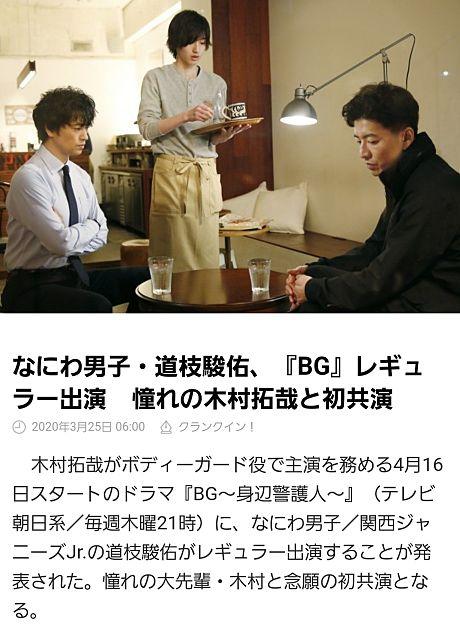 道枝駿佑   憧れのキムタクの画像 プリ画像