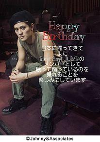 岡本圭人 お誕生日おめでとう プリ画像