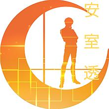 安室透 月加工の画像(オレンジに関連した画像)