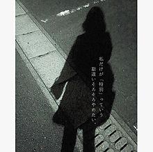 妄執の画像(病みに関連した画像)