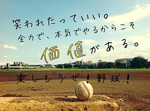 野球名言の画像(プリ画像)