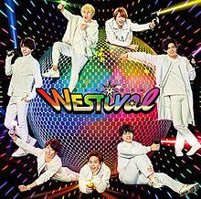 westivalの画像(WESTivalに関連した画像)