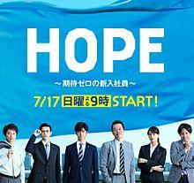 HOPE~期待ゼロの新入社員~の画像(プリ画像)