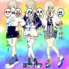 TL用元JJモデル&現役JJモデルの画像(プリ画像)