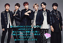 JAPONICA STYLE歌詞の画像(STYLEに関連した画像)