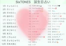 SixTONES限定誕生日占い♥の画像(占いに関連した画像)