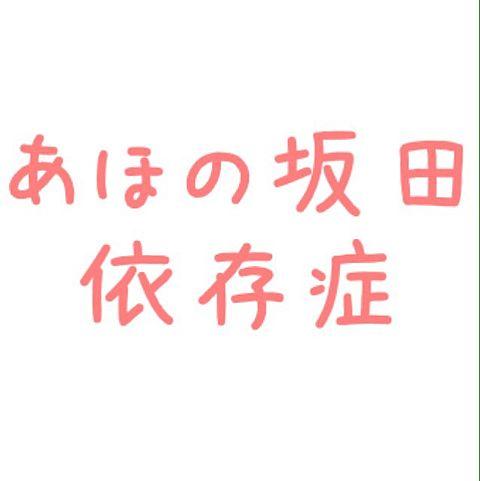 あほの坂田依存症の画像(プリ画像)