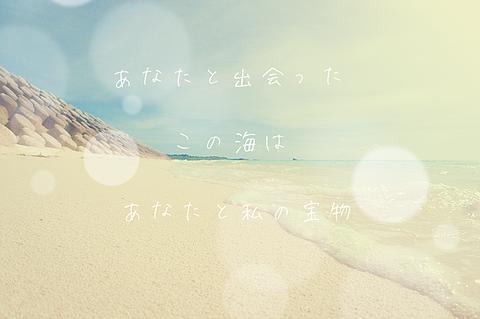 思い出のビーチの画像(プリ画像)