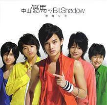 中山優馬w/B.I.Shadowの画像(プリ画像)