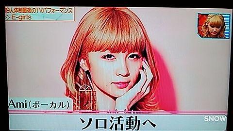 E-girls amiちゃん♡♡の画像(プリ画像)