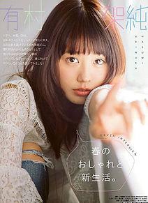 可愛いすぎ♡有村架純の画像(有村架純雑誌に関連した画像)