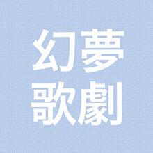 幻夢歌劇団の画像(夢歌に関連した画像)