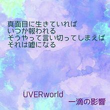 UVERworld 一滴の影響の画像(uverworld 壁紙に関連した画像)