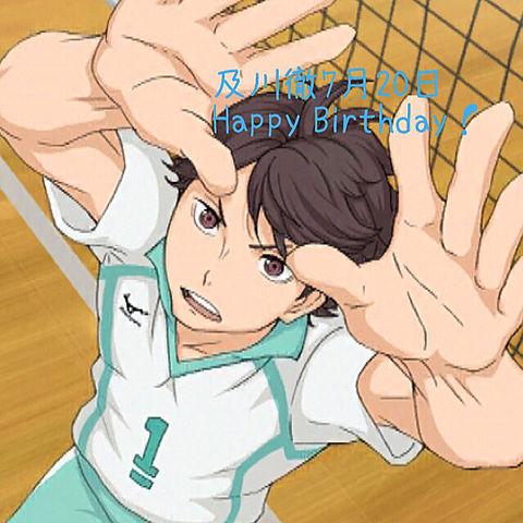 及川さんHappy Birthdayの画像(プリ画像)