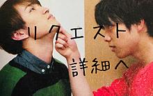 リクエストの画像(KAT-TUNに関連した画像)