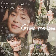Give me love .🕊の画像(Give Me Loveに関連した画像)