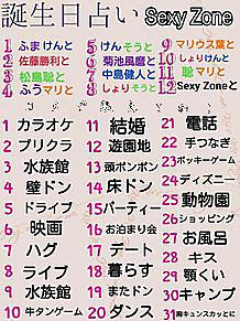 sexyzone 誕生日占いの画像18点...