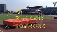 高飛び!の画像(高飛びに関連した画像)