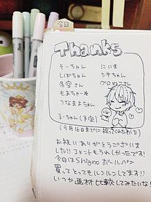 お礼!の画像(プリ画像)