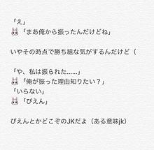 元カレじょんぐく(詳細の画像(元カレに関連した画像)