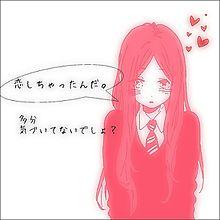 恋♡の画像(プリ画像)
