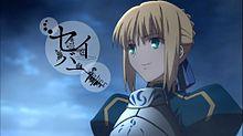 Fate/セイバーの画像(セイバーに関連した画像)