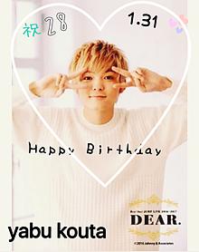 薮くん.*♥Happy Birthday ♥*.
