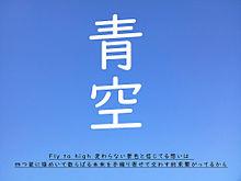 青空の画像(新垣佑斗に関連した画像)