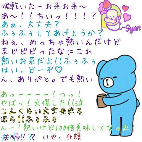 Hey! Say! JUMP くまぬりえの画像 プリ画像