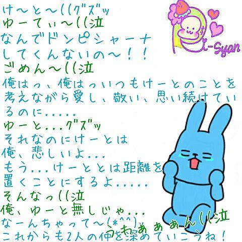 Hey! Say! JUMP くまぬりえの画像(プリ画像)