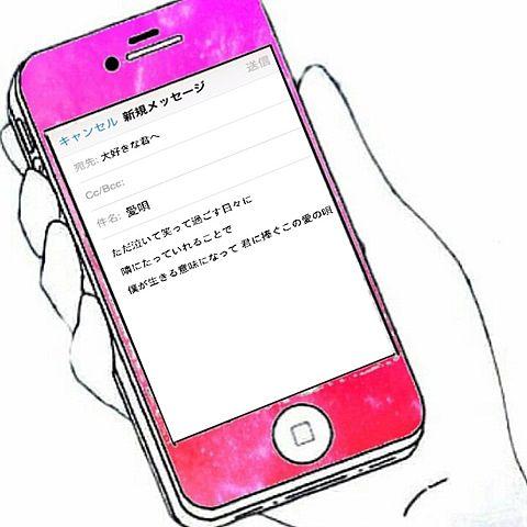 愛唄/GReeeeNの画像(プリ画像)