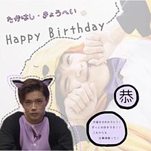 恭平くん!happy birthday!の画像(-七色に輝くWorld-に関連した画像)