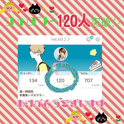 120人突破!!!の画像(プリ画像)