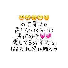 100万回の「I LOVE YOU」の画像(#アイラブユーに関連した画像)