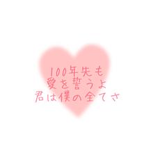 ♥One Love♥の画像(花男に関連した画像)